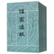 礼书通故(共6册)