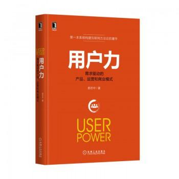 用户力(需求驱动的产品运营和商业模式)(精)
