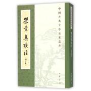 乐章集校注(增订本)/中国古典文学基本丛书