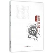 探索中国人的潜意识