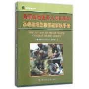 美军战地医务人员<68W>高级战场急救技能训练手册/军事医学丛书