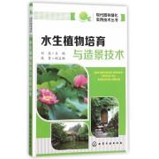 水生植物培育与造景技术/现代园林绿化实用技术丛书