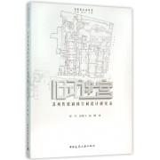 旧式迷宫(苏州传统园林空间设计研究录)/苏作匠心录丛书
