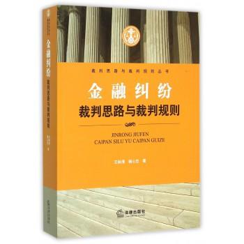 金融纠纷裁判思路与裁判规则/裁判思路与裁判规则丛书