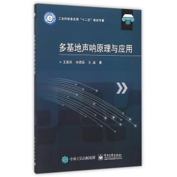 多基地声呐原理与应用(工业和信息化部十二五规划专*)