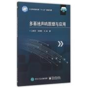 多基地声呐原理与应用(工业和信息化部十二五规划专著)
