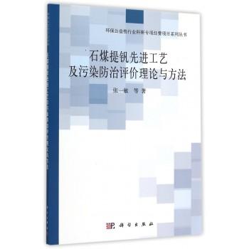 石煤提钒先进工艺及污染防治评价理论与方法/环保公益性行业科研专项经费项目系列丛书