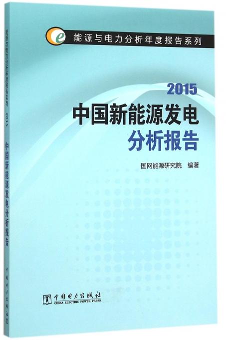 中国新能源发电分析报告(2015)/能源与电力分析年度报