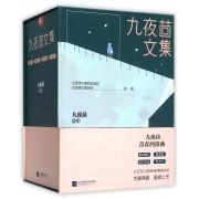 九夜茴文集(共6册)