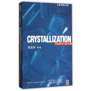 结晶学(第4版)(英文版)