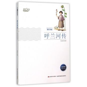 呼兰河传/美绘经典系列