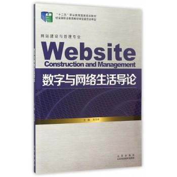 数字与网络生活导论(网站建设与管理专业十二五职业教育**规划教材)