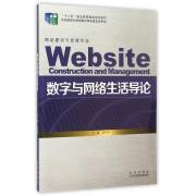 数字与网络生活导论(网站建设与管理专业十二五职业教育国家规划教材)