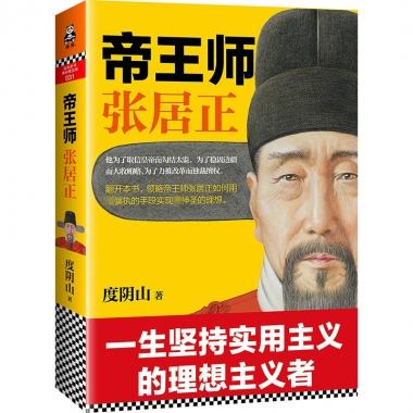 帝王师(张居正)