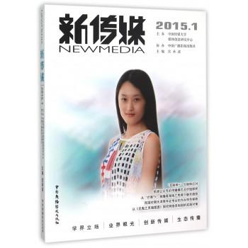 新传媒(2015.1)
