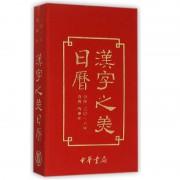 汉字之美日历(公历2016年农历丙申年)(精)