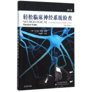 轻松临床神经系统检查(第5版)