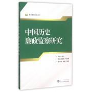中国历史廉政监察研究/地方腐败治理丛书