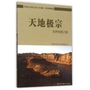 天地极宗(世界地理之最)/中国大百科全书普及版