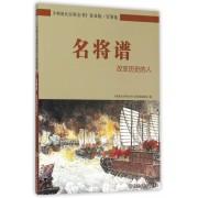 名将谱(改变历史的人)/中国大百科全书普及版