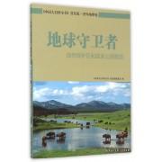 地球守卫者(自然保护区和国家公园概览)/中国大百科全书普及版