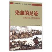 染血的足迹(从远古到五代的经典战例)/中国大百科全书普及版