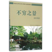 不穷之景(园林情韵)/中国大百科全书普及版