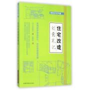 住宅改造创意笔记/建筑设计系列