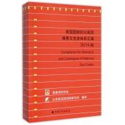 美国国家防火规范摘要与目录体系汇编(2014版)