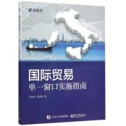 国际贸易单一窗口实施指南