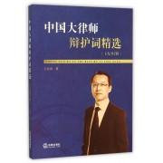 中国大律师辩护词精选(王九川专辑)