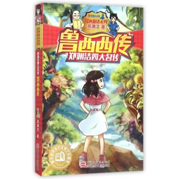 鲁西西传(郑渊洁四大名传)/经典童话系列