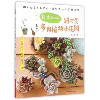 黏土做的哟超可爱多肉植物小花园