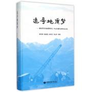 追寻地质梦--湖南省有色地质勘查局二四五队建队50周年论文集(精)