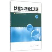 北方地区CAST污水处理工程示例/市政与环境工程设计系列丛书