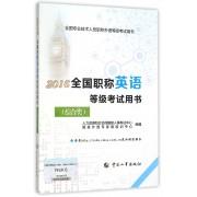 2016全国职称英语等级考试用书(综合类全国专业技术人员职称外语等级考试用书)