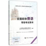 2016全国职称俄语等级考试用书(全国专业技术人员职称外语等级考试用书)