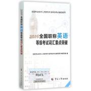 2016全国职称英语等级考试词汇重点突破(全国专业技术人员职称外语等级考试辅导用书)