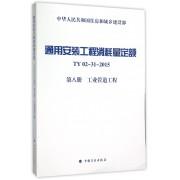 通用安装工程消耗量定额(TY02-31-2015第8册工业管道工程)