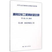 通用安装工程消耗量定额(TY02-31-2015第5册建筑智能化工程)