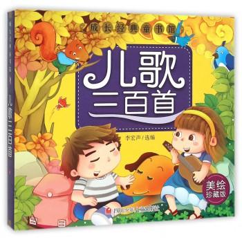 儿歌三百首(美绘珍藏版)/成长经典童书馆