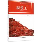 砌筑工(建筑工程职业技能岗位培训图解教材)
