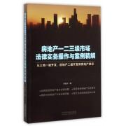 房地产一二三级市场法律实务操作与案例精解(从土地一级开发房地产二级开发到房地产经纪)