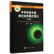 半导体激光器激光波导模式理论(下半导体激光器设计理论)(精)
