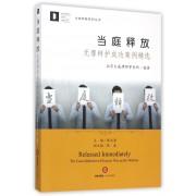 当庭释放(无罪辩护成功案例精选)/大成刑辩系列丛书