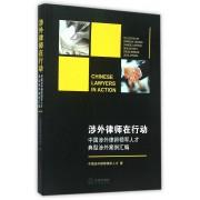 涉外律师在行动(中国涉外律师领军人才典型涉外案例汇编)