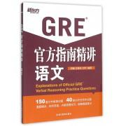 GRE官方指南精讲(语文)
