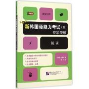 新韩国语能力考试<Ⅱ>专项突破(阅读原版引进)