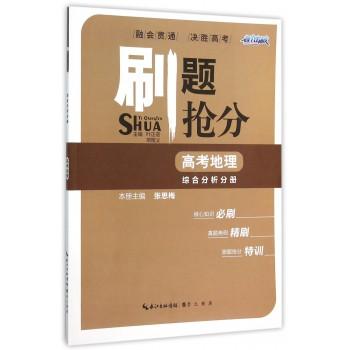 高考地理(综合分析分册)/刷题抢分