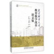 北京联合大学教育教学改革论文集